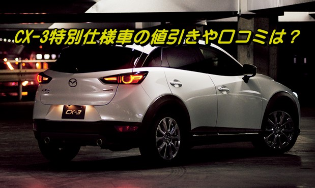 CX-3特別使用車ExclusiveMods 値引き