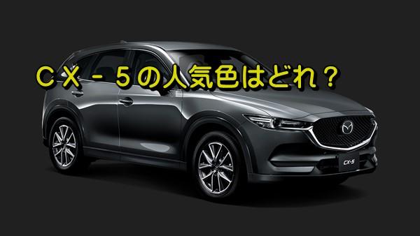 CX-5 人気色ランキング