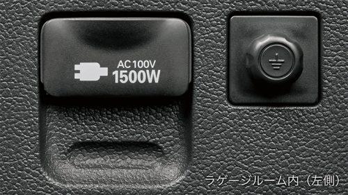 100Vコンセント