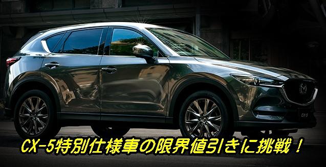CX-5特別仕様車Exclusive Mode 値引き